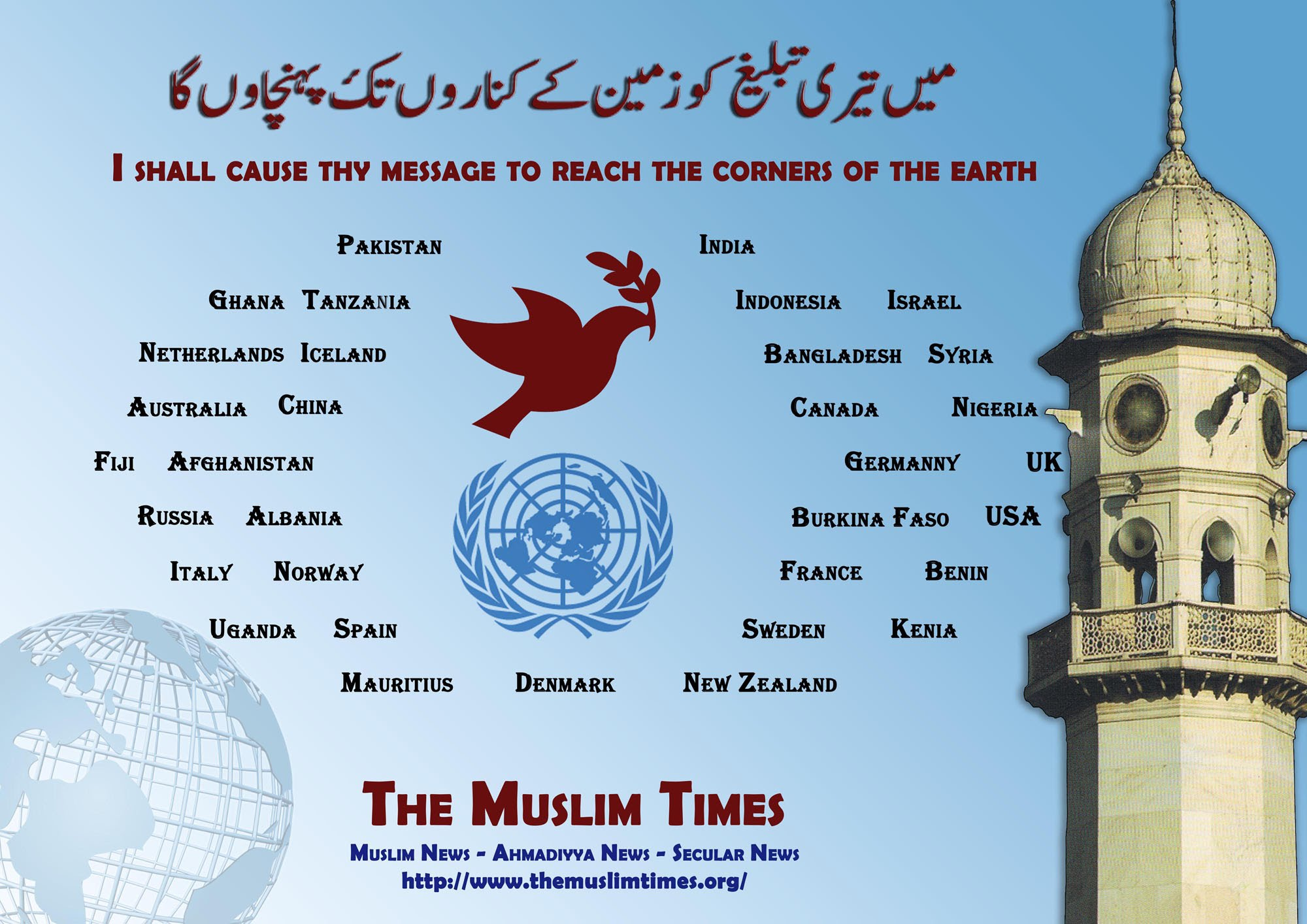 The Muslim Times: A Blog to Foster Universal Brotherhood